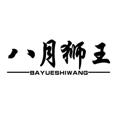 八月狮王 BAYUESHIWANG