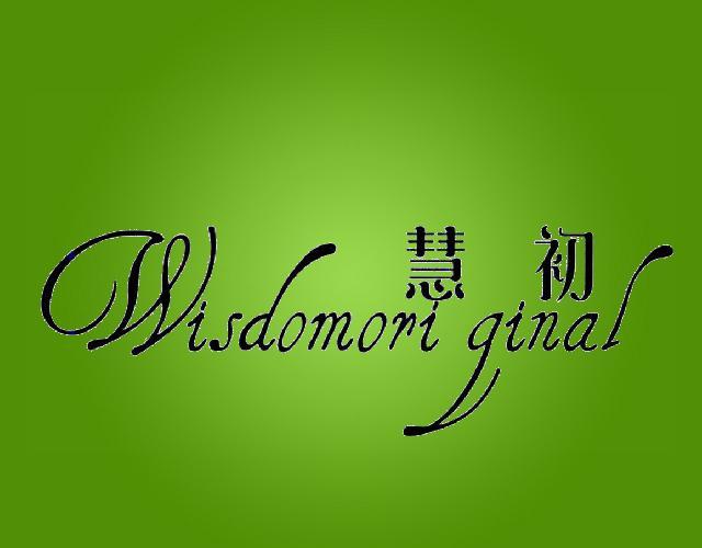 慧初 WISDOMORIGINAL