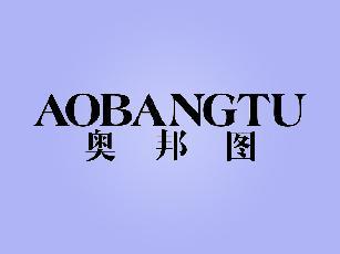 奥邦图AOBANGTU