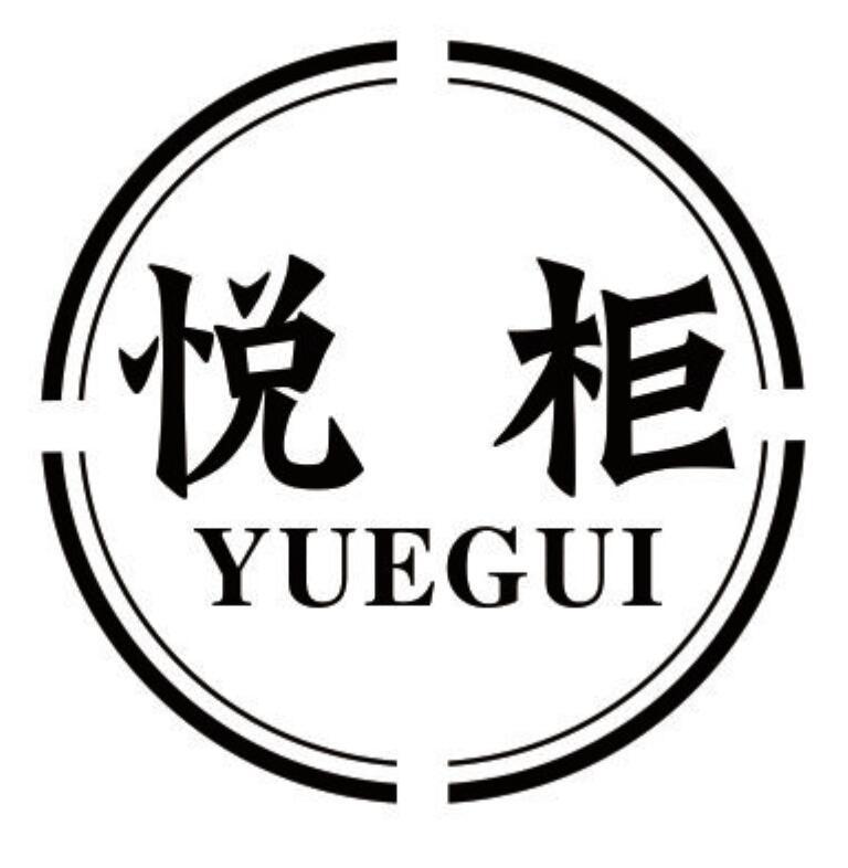 悦柜 YUEGUI