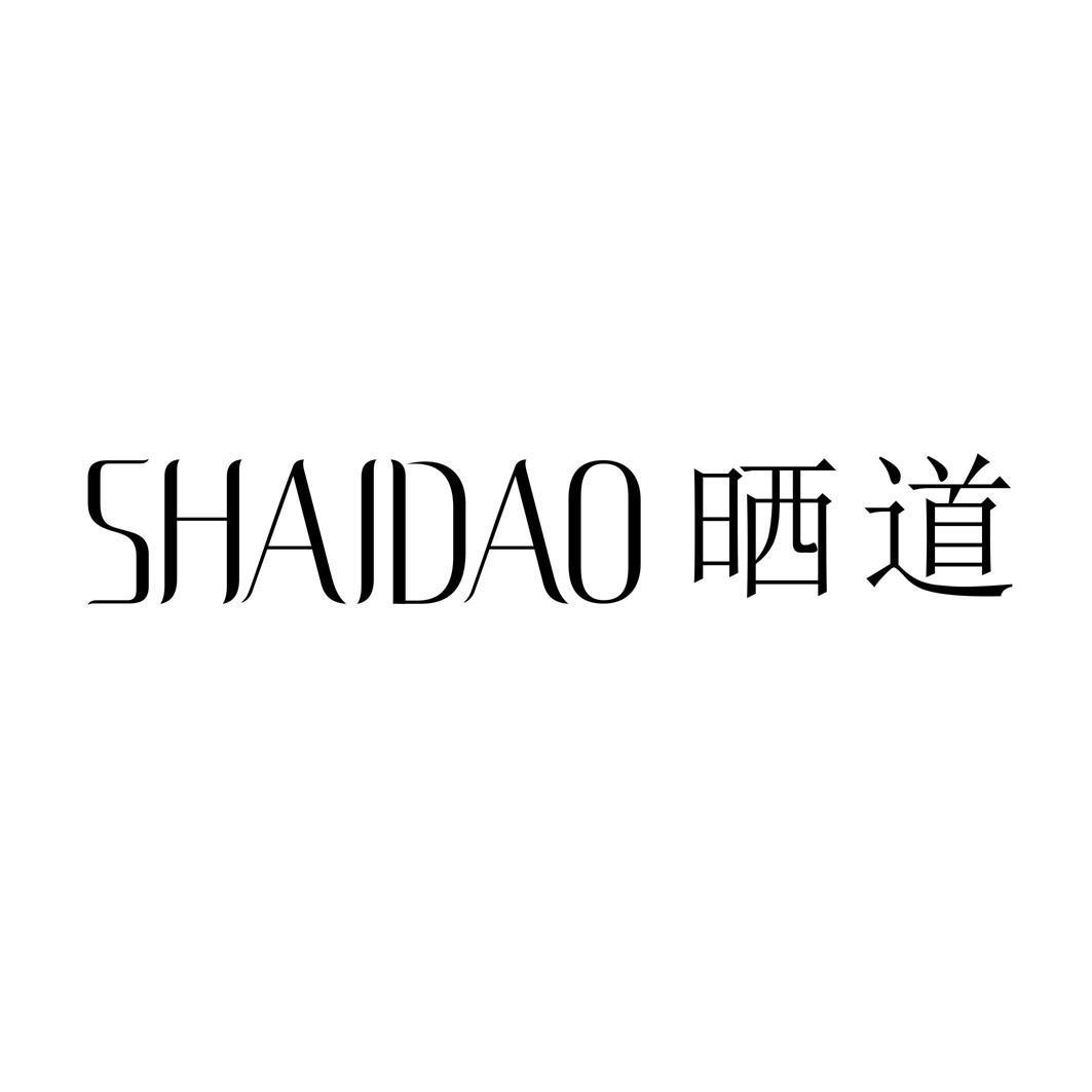 晒道SHAIDAO