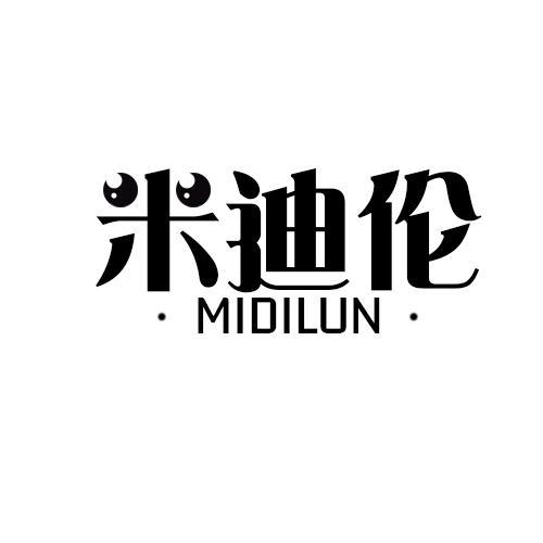米迪伦 MIDILUN
