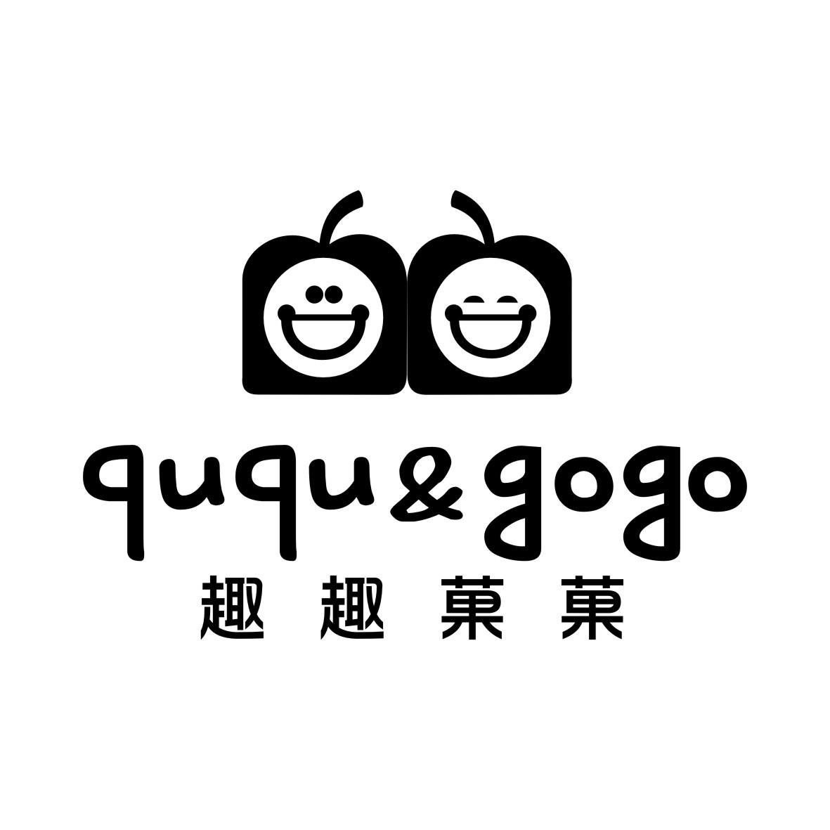 趣趣菓菓QUQU&GOGO+图形