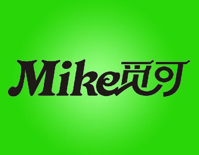 觅可  MIKE