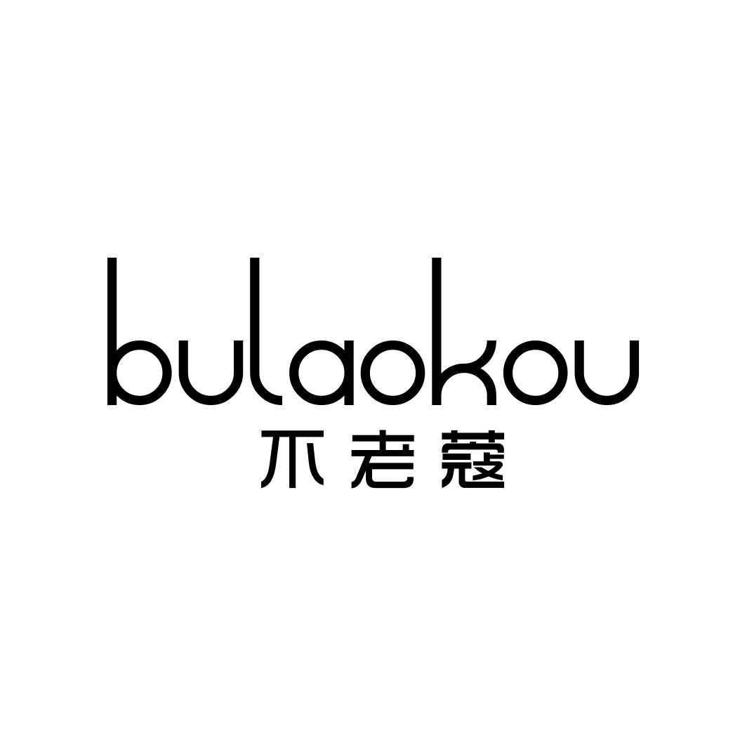 不老蔻BULAOKOU