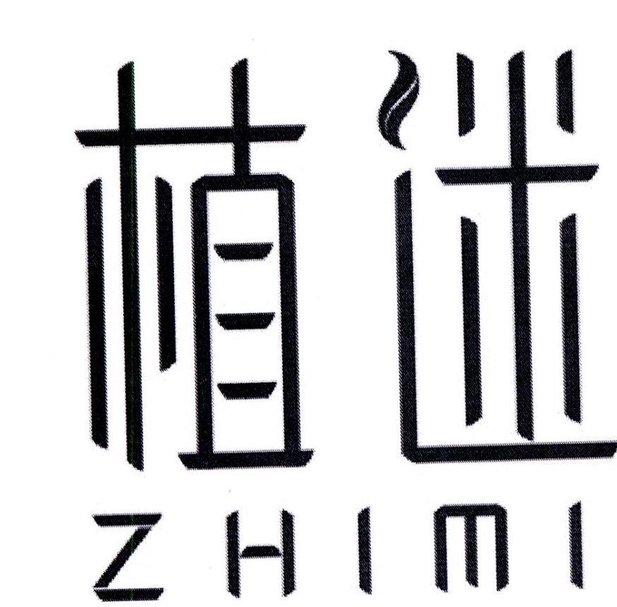 植迷ZHIMI