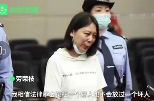劳荣枝案件详细经过,法院一审判决死刑