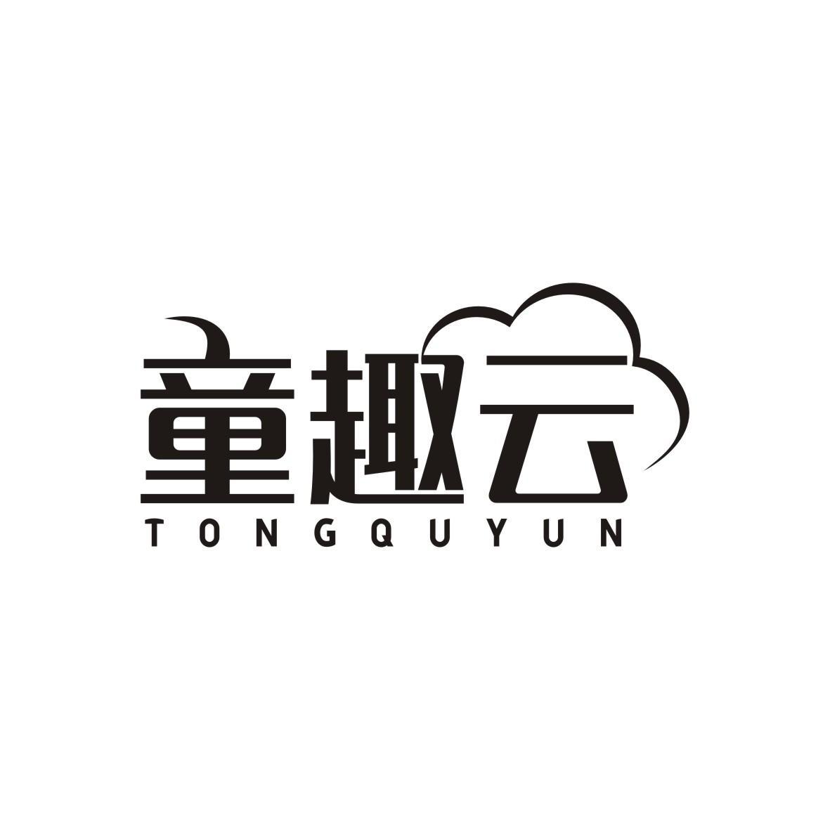 童趣云TONGQUYUN