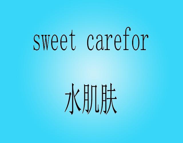 水肌肤 SWEET CAREFOR