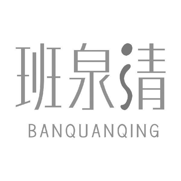 班泉清BANQUANQING