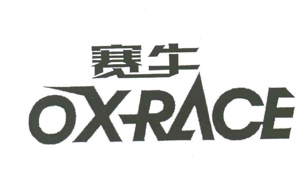 赛牛;OXRACE