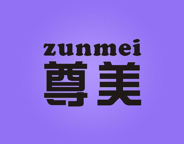 ZUNMEI尊美