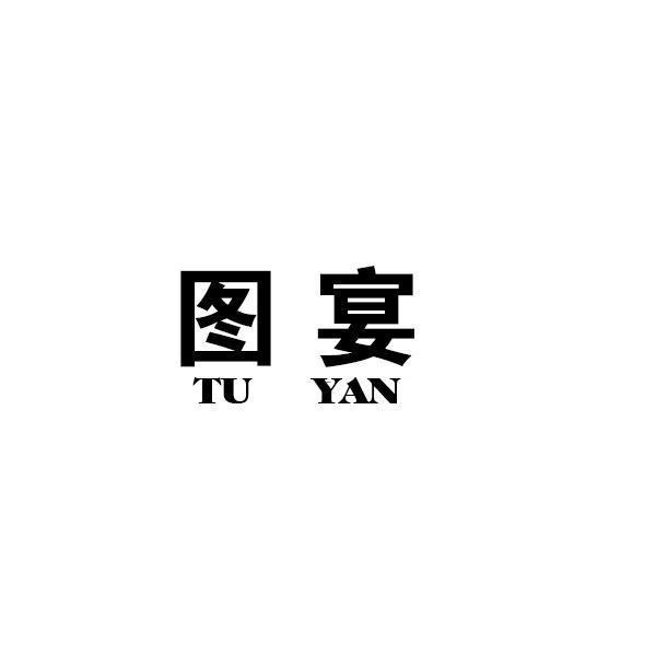 图宴+拼音