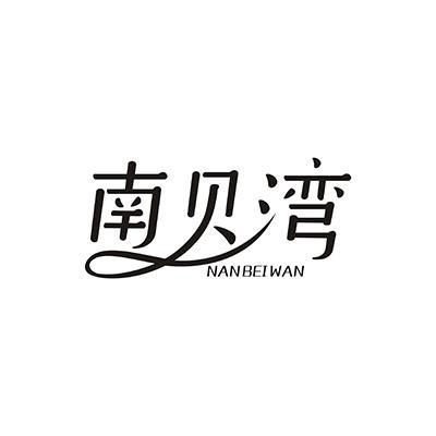 南贝湾+NANBEIWAN