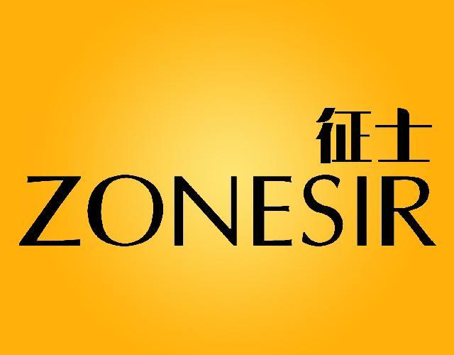征士ZONESIR