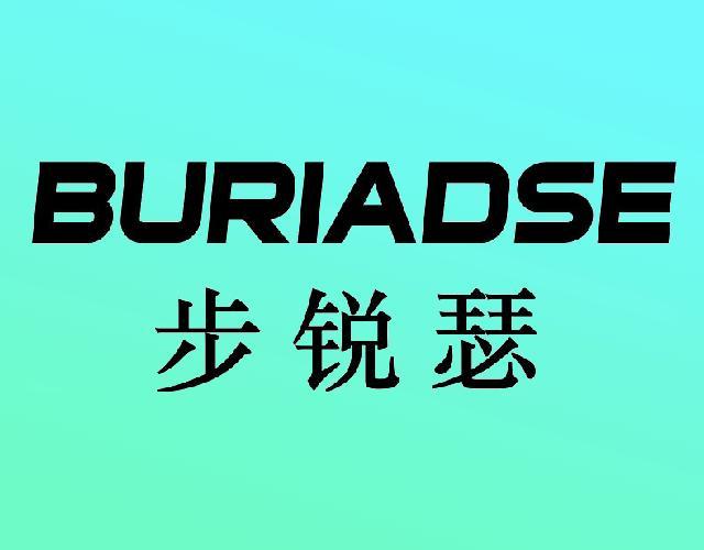 步锐瑟BURIADSE