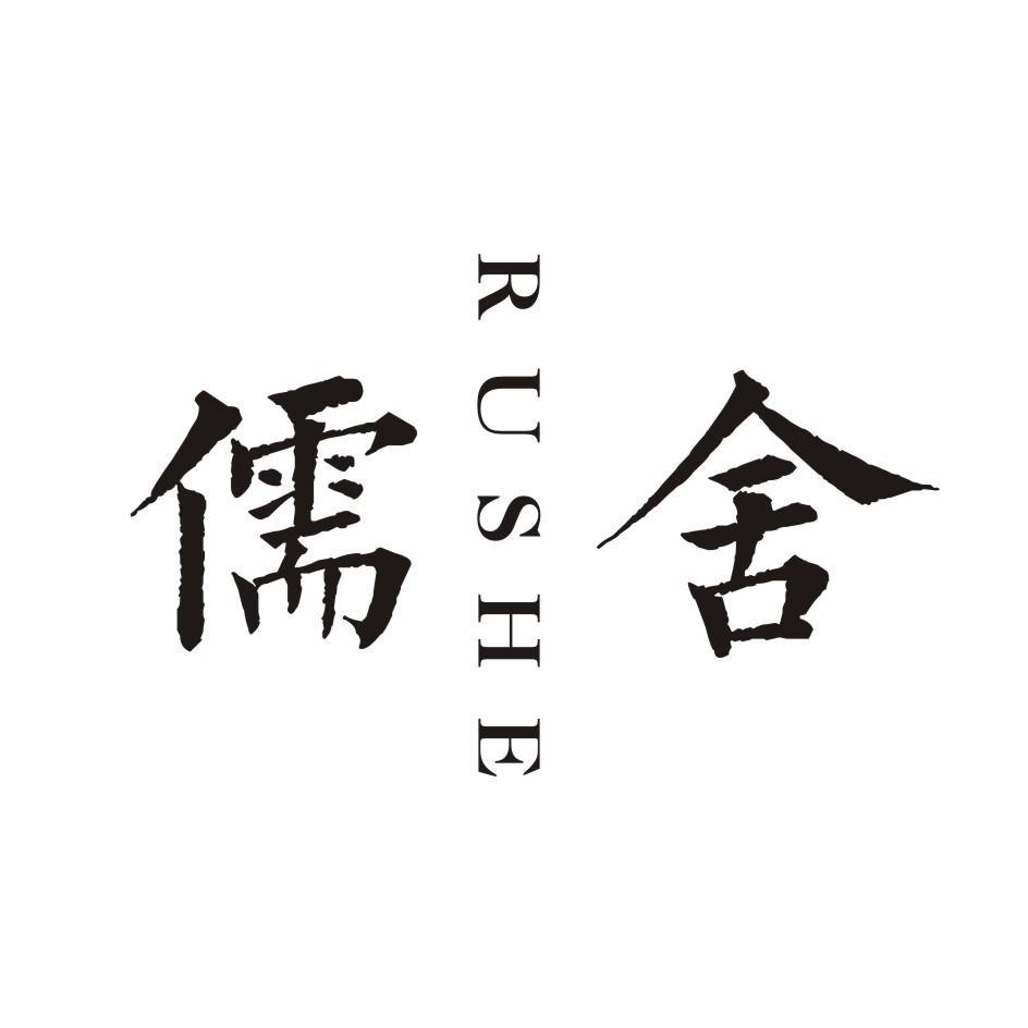 儒舍RUSHE