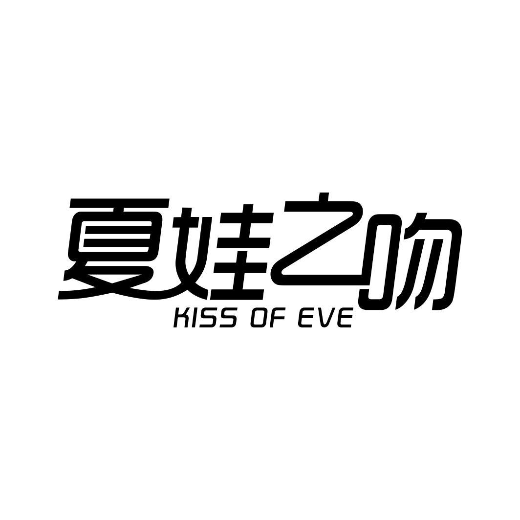 夏娃之吻KISS OF EVE