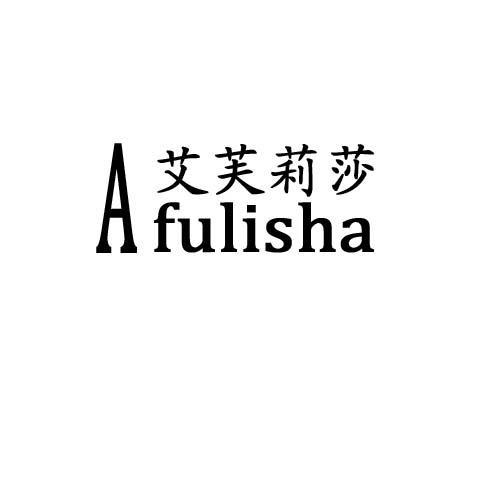 艾芙莉莎Afulisha