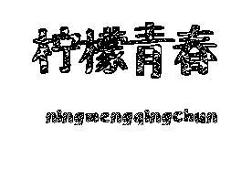 柠檬青春ningmengqingchun
