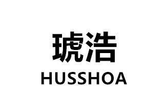 琥浩 HUSSHOA