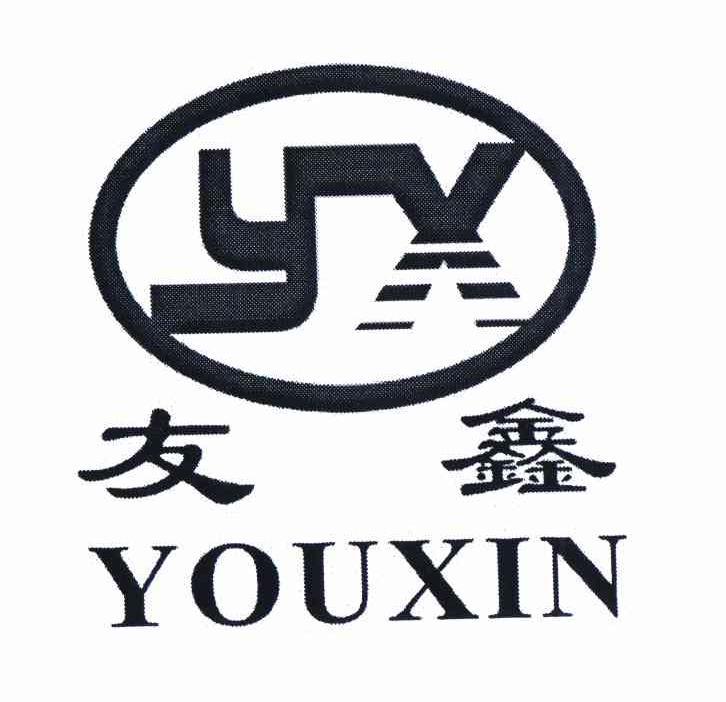 友鑫YOUXIN