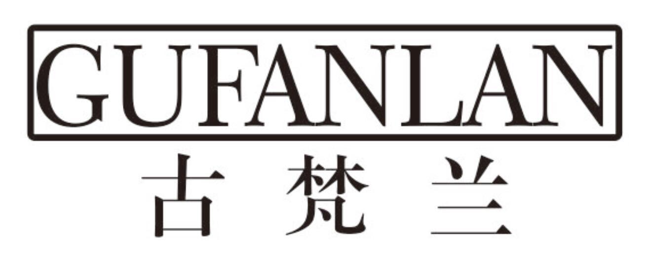 古梵兰gufanlan
