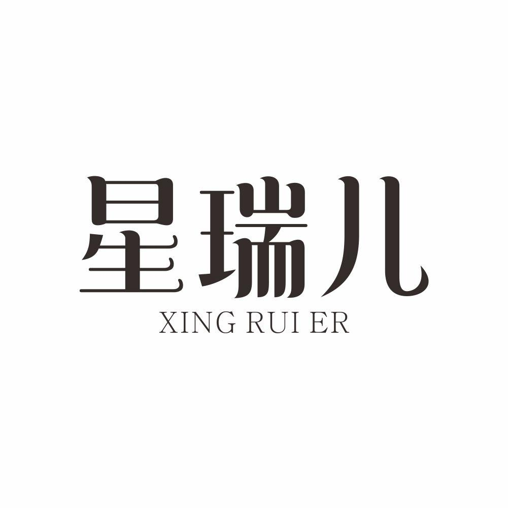 星瑞儿+XINGRUIER