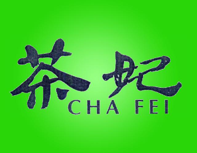 茶妃CHAFEI
