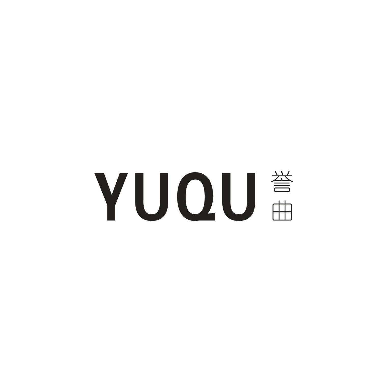 誉曲 YUQU