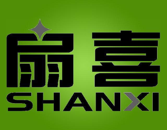 扇喜SHANXI