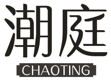 CHAOTING潮庭