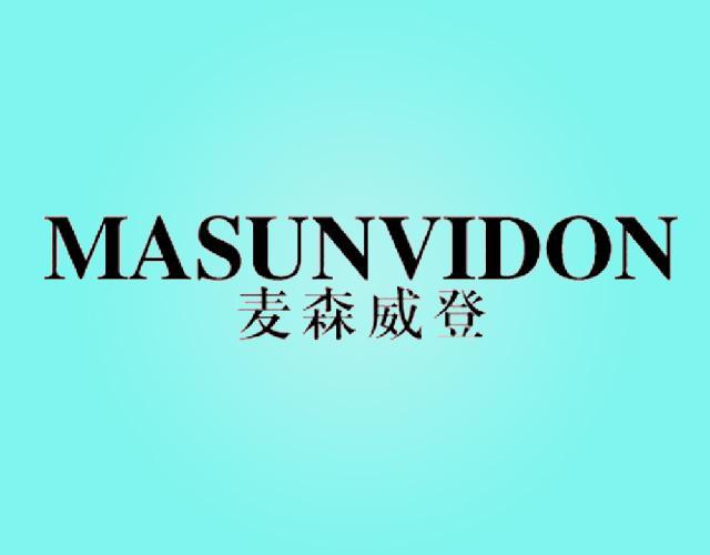 麦森威登MASUNVIDON