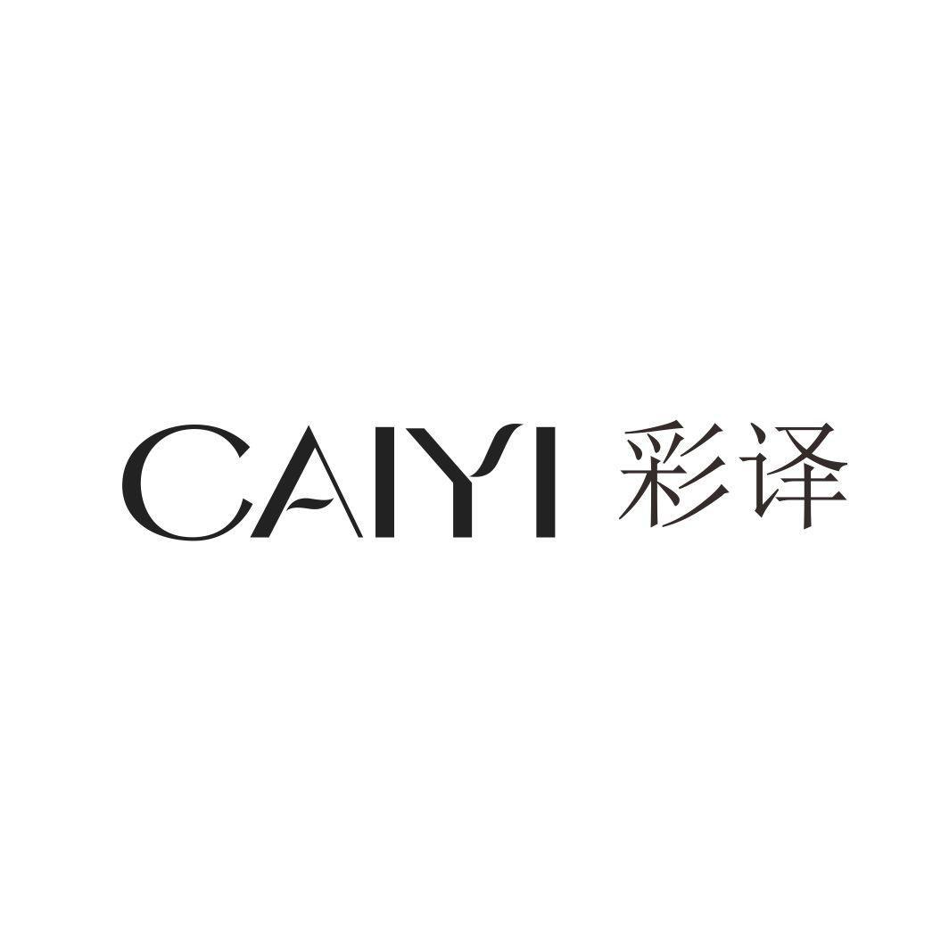 彩译CAIYI