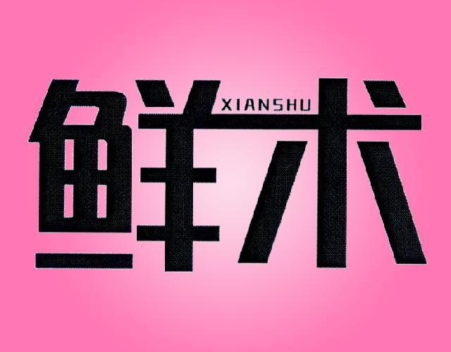 鲜术XIANSHU