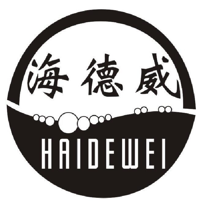 海德威 HAIDEWEI