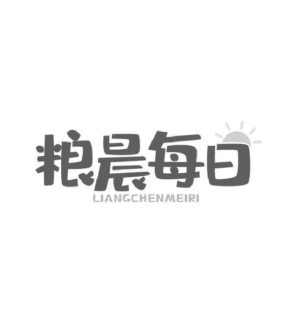 粮晨每日liangchenmeiri