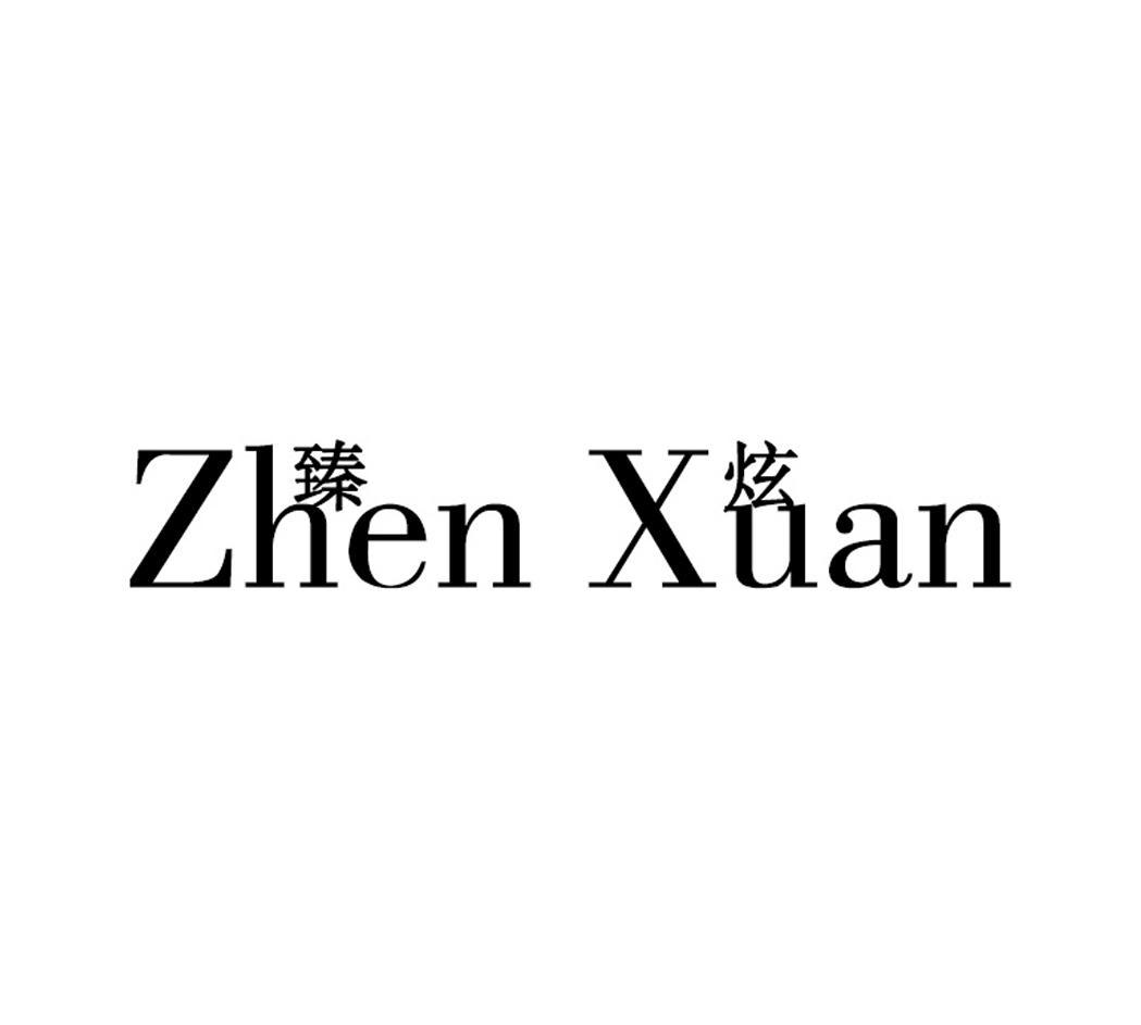 臻炫Zhen Xuan