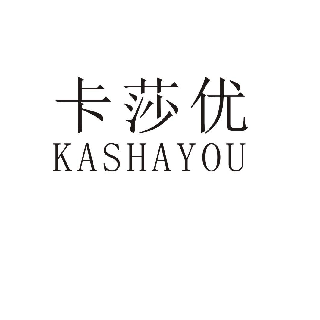 卡莎优KASHAYOU