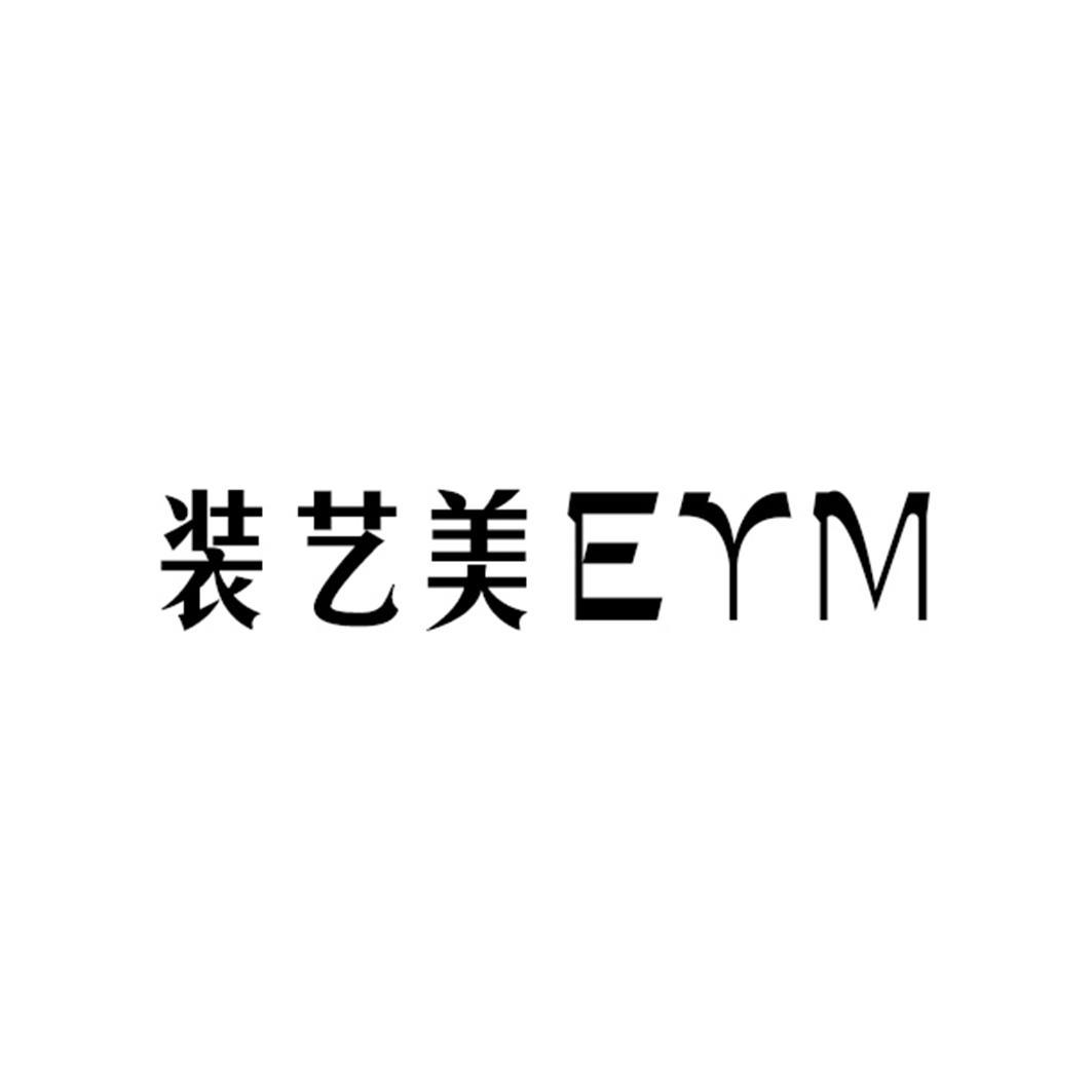 装艺美 EYM