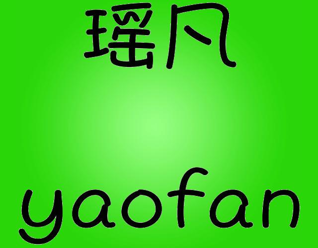 瑶凡YAOFAN