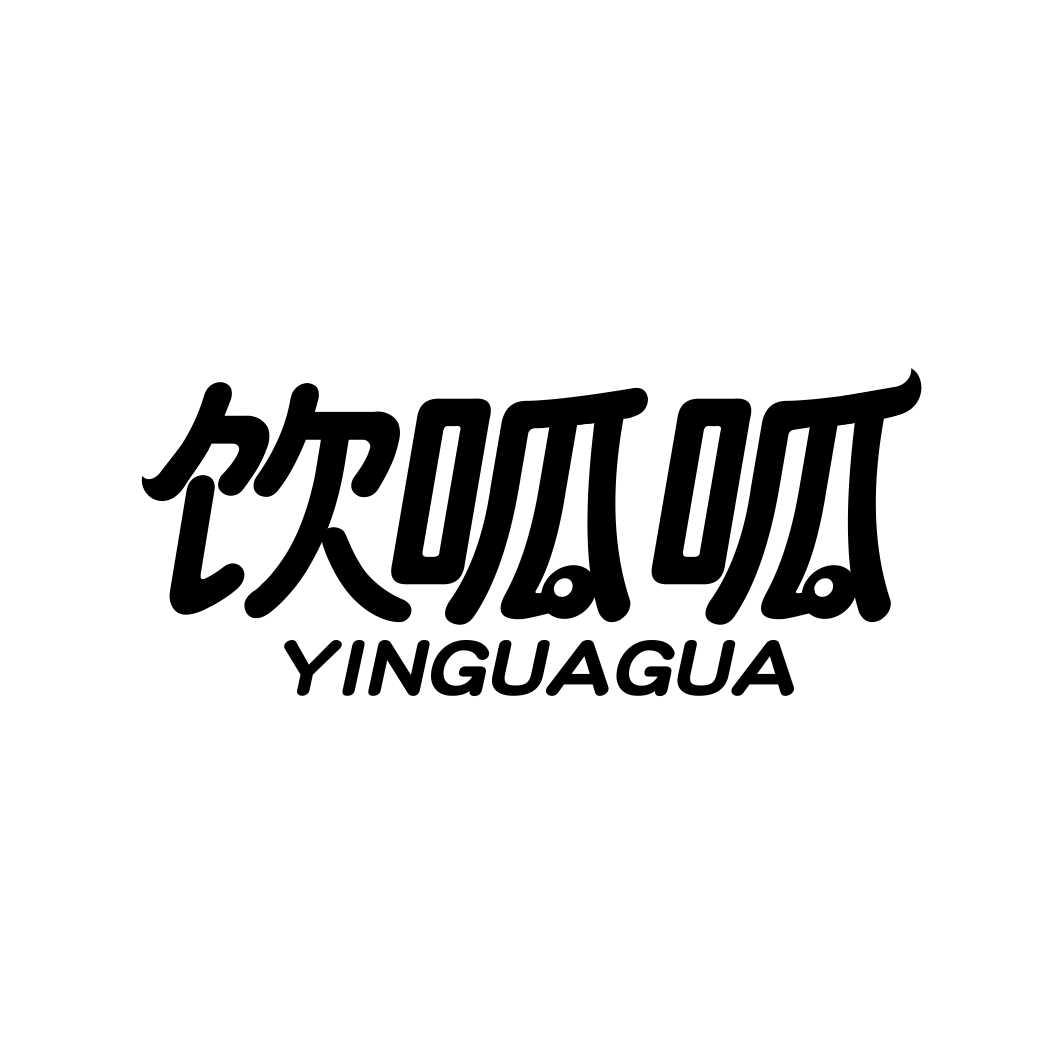 饮呱呱YINGUAGUA