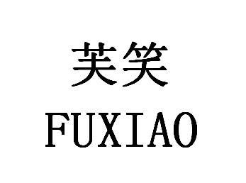 芙笑,FUXIAO