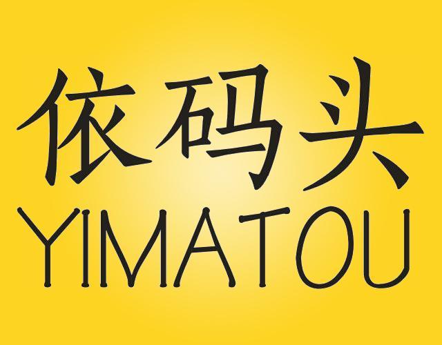 依码头YIMATOU
