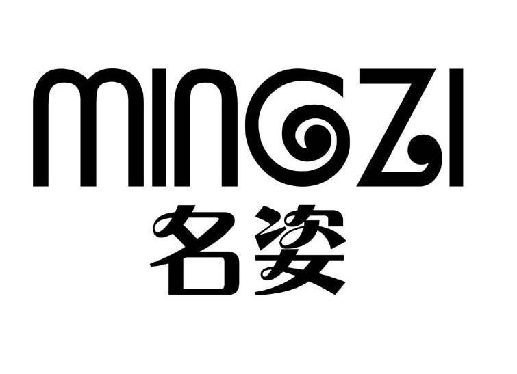 名姿MINGZI商标转让