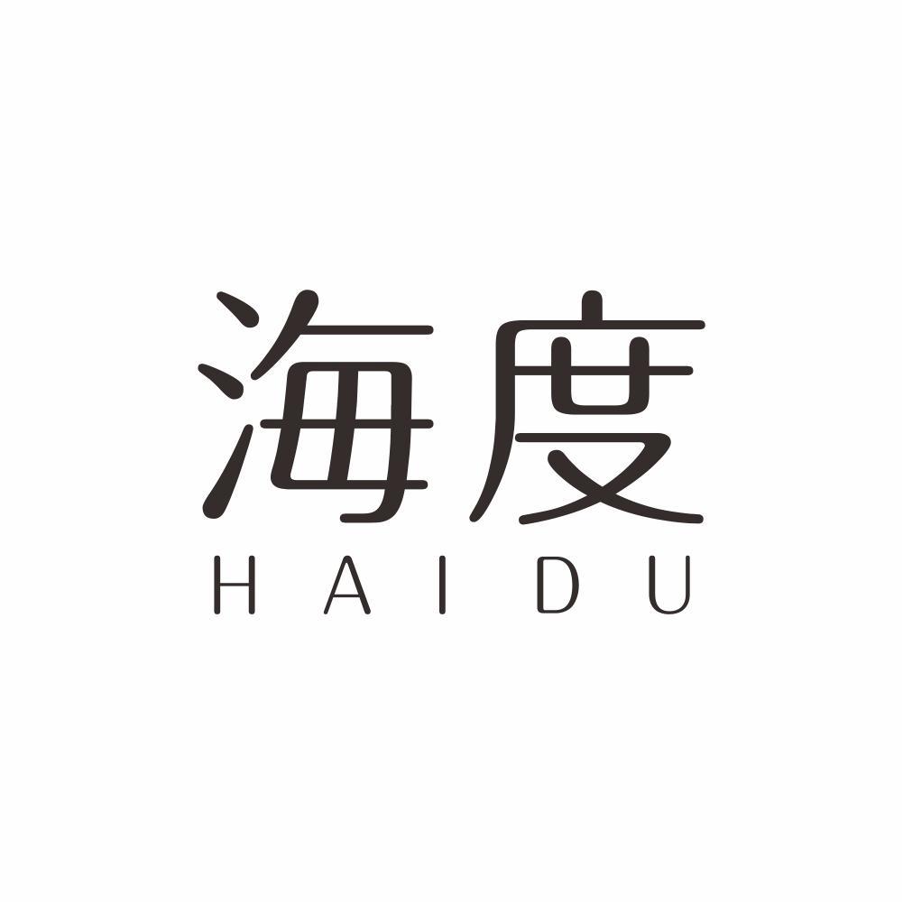 海度+HAIDU
