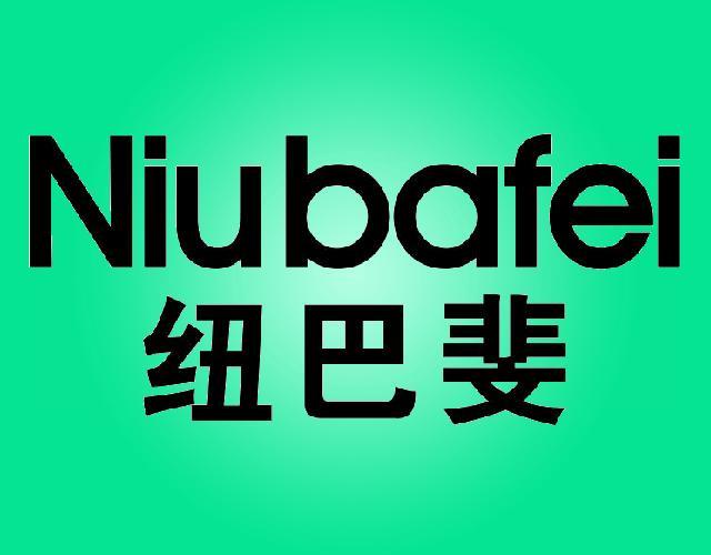 纽巴斐NIUBAFEI