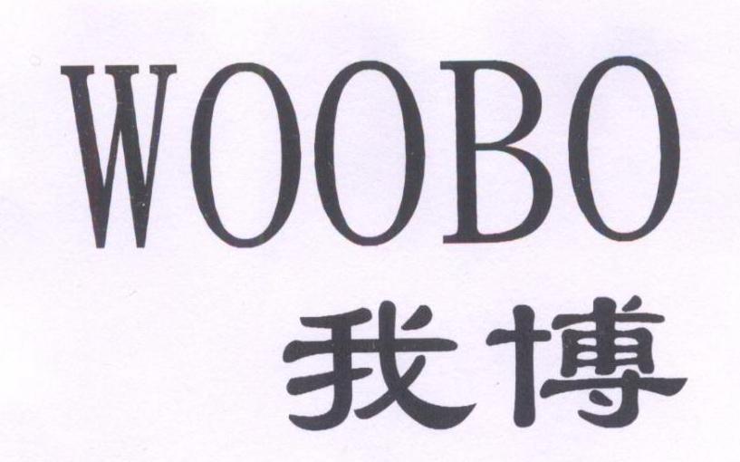 我博 WOOBO