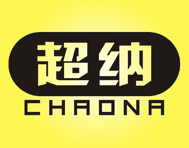 超纳CHAONA