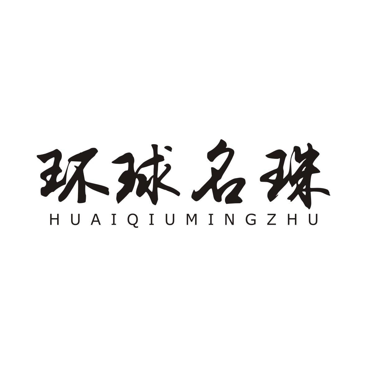 环球名珠HUANQIUMINGZHU